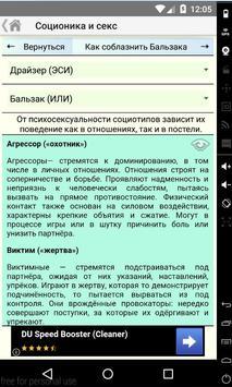 Соционика captura de pantalla 3