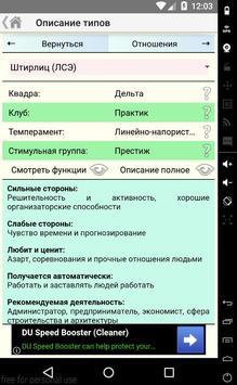 Соционика captura de pantalla 2