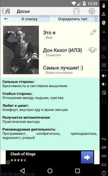 Соционика captura de pantalla 7