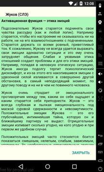 Соционика स्क्रीनशॉट 5
