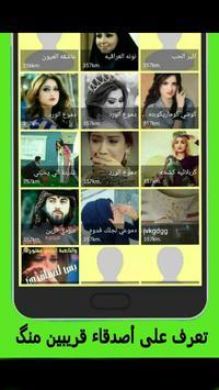دردشة عربية❤ screenshot 1