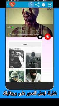 دردشة عربية❤ screenshot 3