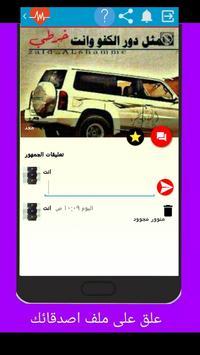 دردشة عربية❤ screenshot 4