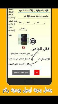 دردشة عربية❤ screenshot 5