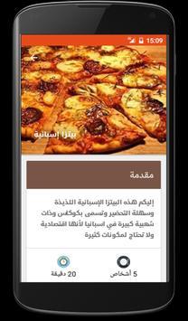 وصفات مطبخي | اطباقي Screenshot 4