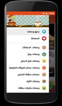 وصفات مطبخي | اطباقي screenshot 5