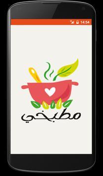 وصفات مطبخي | اطباقي poster