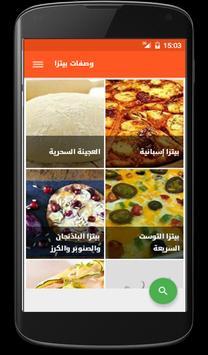 وصفات مطبخي | اطباقي Screenshot 1
