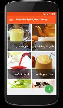 وصفات مطبخي | اطباقي screenshot 2