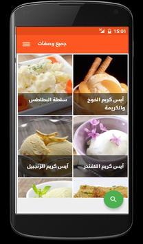 وصفات مطبخي | اطباقي Screenshot 3
