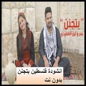 انشودة  بتجنن فلسطين عمر و لين الصعيدي - بدون نت ícone