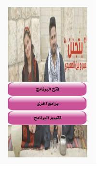 انشودة  بتجنن فلسطين عمر و لين الصعيدي - بدون نت screenshot 1