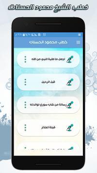 خطب الداعية محمود الحسنات poster