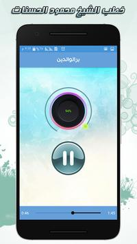 خطب الداعية محمود الحسنات apk screenshot