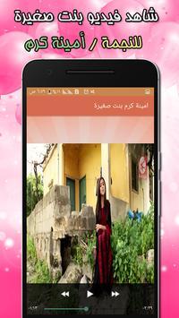 بنت صغيرة - فيديو امينة كرم screenshot 13