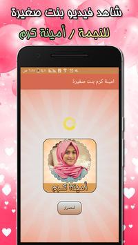 بنت صغيرة - فيديو امينة كرم screenshot 5