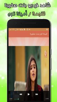 بنت صغيرة - فيديو امينة كرم screenshot 7