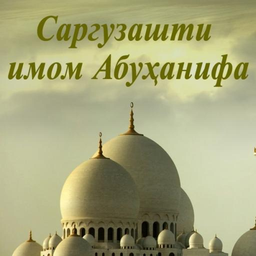 Имом Абуҳанифа