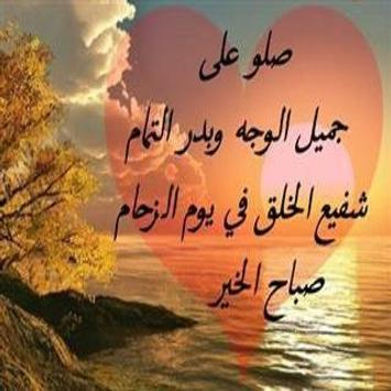 good morning in Arabic images for Android - APK Download