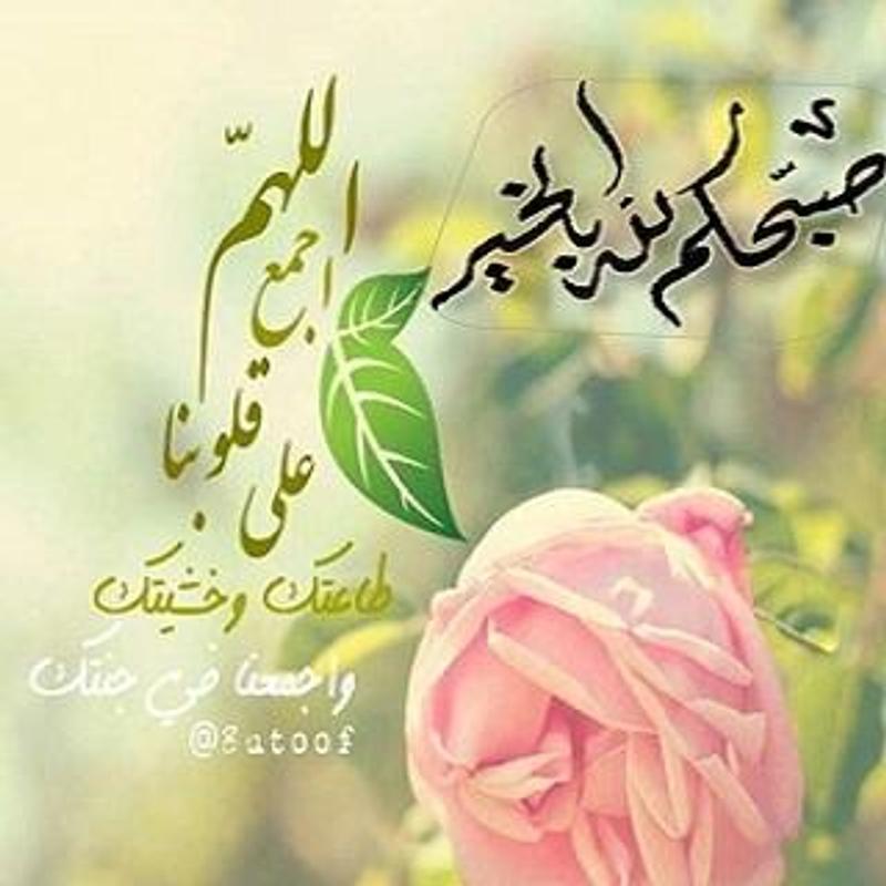 Good morning in arabic dua
