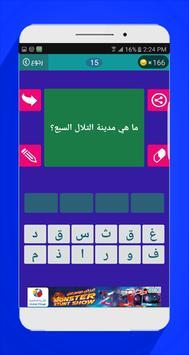 ابيان لعبة وصلة كلمات متقاطعة screenshot 1