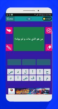 ابيان لعبة وصلة كلمات متقاطعة screenshot 2