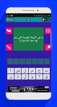 ابيان لعبة وصلة كلمات متقاطعة screenshot 3