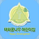 태화꿈나무 어린이집 icon
