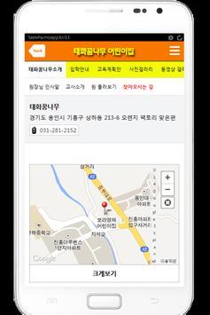 태화꿈나무 어린이집 apk screenshot