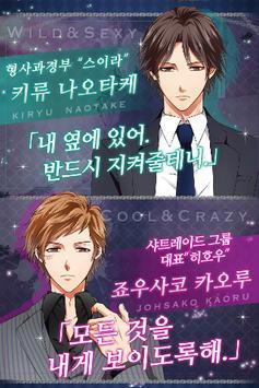 오토메 게임・Psychixx~미스틱 러브~ screenshot 1