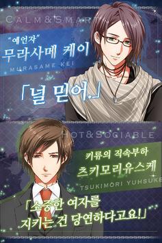 오토메 게임・Psychixx~미스틱 러브~ screenshot 2