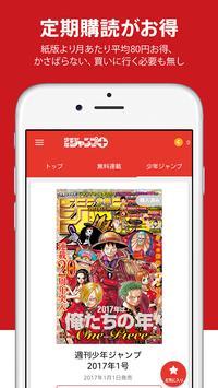 少年ジャンプ+ 無料でマンガが毎日更新の最強マンガ雑誌アプリ apk screenshot