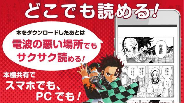 ジャンプBOOKストア! 人気の無料マンガが毎日読める漫画アプリ-まんが・電子書籍・コミック・雑誌- apk screenshot