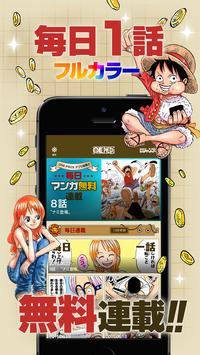 ONE PIECE 無料連載公式アプリ poster