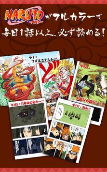 NARUTO-ナルト- 公式漫画アプリ~毎日15時にもらえるチャクラで全話読破~ poster
