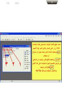 تعلم برنامج الاكسس بالصور screenshot 3