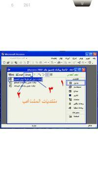 تعلم برنامج الاكسس بالصور screenshot 2