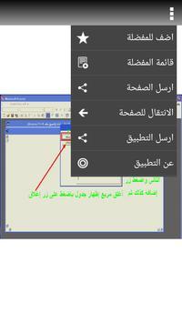 تعلم برنامج الاكسس بالصور screenshot 4