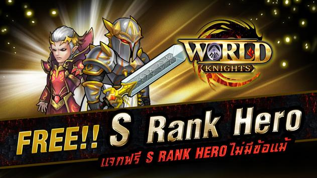 World Knights : อัศวินพิชิตโลก poster