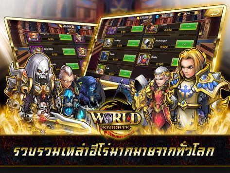World Knights : อัศวินพิชิตโลก apk screenshot