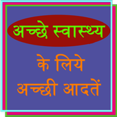 Good Habit For Good Health icon