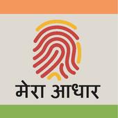 Correction App for Aadhar Card icon