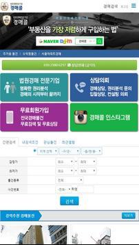 경매콜 - 부동산법원경매 No.1 poster