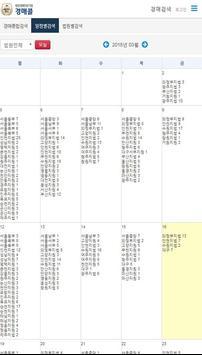 경매콜 - 부동산법원경매 No.1 screenshot 2