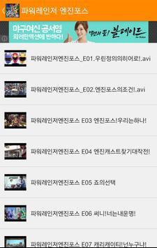 파워레인저 엔진포스 다시보기 screenshot 5