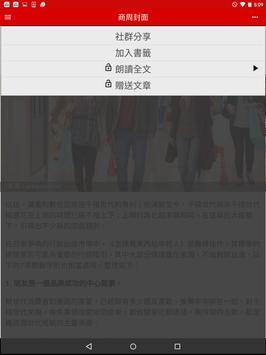 商周隨身讀 apk screenshot