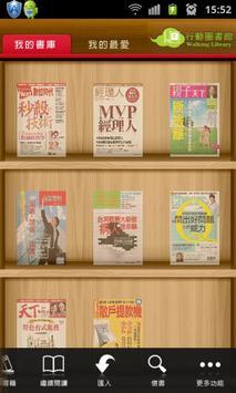 行動圖書館 poster