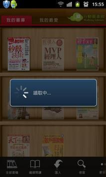 行動圖書館 apk screenshot