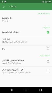 Algeria News apk screenshot