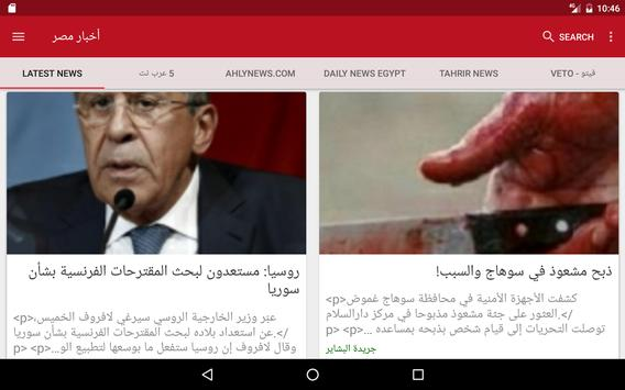 أخبار مصر (Egypt News) apk screenshot